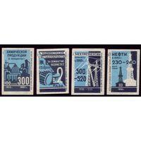 4 этикетки 1958 год Фантазия Борисов