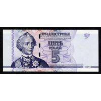 5 рублей приднестровье пресс