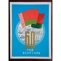 60 год БССР i КПБ. 1978 г. Падвоеная. Чыстая.