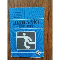 Набор открыток Динамо