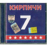 CD Кирпичи - 7 (2006) Garage Rock, Conscious