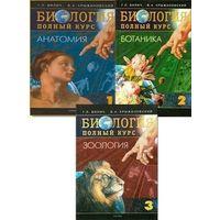 Г. Л. Билич, В. А. Крыжановский. Биология. Полный курс. В 3 томах