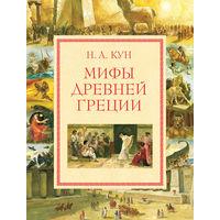 Мифы Древней Греции - Н.А. Кун, илл. Анны Власовой