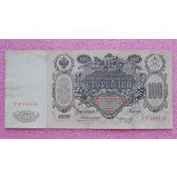 100 Рублей -1910- серия_ГР- Коншин - Российская Империя- 2 - *- хорошее состояние -