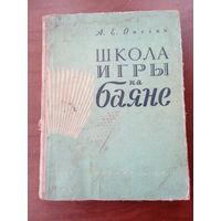 "Книга ""Школа игры на баяне"""