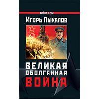 ВЕЛИКАЯ ОБОЛГАННАЯ ВОЙНА. Игорь Пыхалов