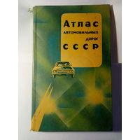 Атлас автомобильных дорог СССР.