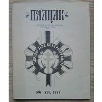 """Часопіс """"Полацак"""" N 6 (26) 1993"""