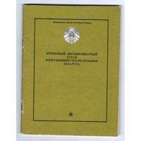 W: Временный дисциплинарный Устав , б/у, в коллекцию