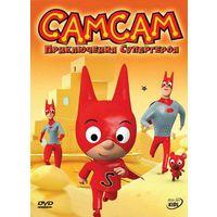 СамСам. Приключения Супергероя / SamSam 1.2 сезоны (2007)
