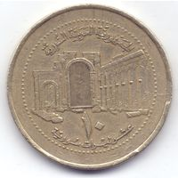 Сирия (САР), 10 лир 2003 года.