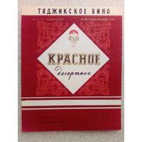 039 Этикетка от спиртного СССР