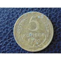 СССР 5 копеек 1930 года, герб - 6 лент.