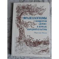 М. Малоха  Фразеологизмы с концептом дерево в зеркале народной культуры