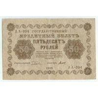 50 рублей 1918 год, АА-094
