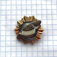 Знак Отличник Госкомгидромета СССР 1970-е люкс