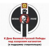 К Дню Великой Русской Победы над хазарским каганатом