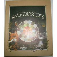 Kaleidoscope для детей, изучающих французский язык