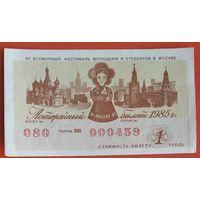 Лотерейный билет. XII Всемирный фестиваль молодежи и студентов в Москве. 1985 г.