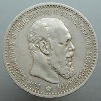 Рубль 1891 АГ, Отличный! С 1 Рубля! Смотрите другие лоты!