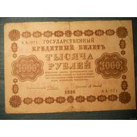 1000 рублей  АА-071  1918г