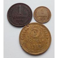 Отменный лот!!! 1 копейка 1924 (AU-UNC) 1 копейка 1950 (UNC) 5 копеек 1950 (AU)!!! Коллекционные, редкой сохранности, монеты!!! Оригинал!!!