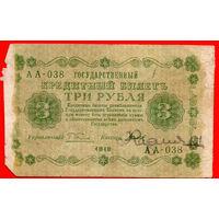 3 Рубля 1918! РСФСР! Государственный кредитный билет образца 1918! 1/11! Гражданская война! ВОЗМОЖЕН ОБМЕН!