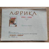 Африка 1951 и 1959 годы. Цветные карты. 1962 г.