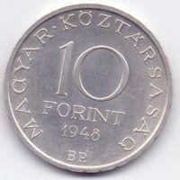 Венгрия, 10 форинтов 1948 года. Сечени Иштван. Серебро 500*. Тираж - 100 000.