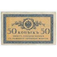 Россия, 50 копеек 1915 год.
