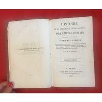Histoire de la decadence et de la chute de lempire Romain Paris 1812 г