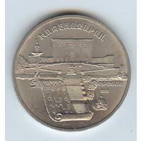 5 рублей 1990 г. Матенадаран, Ереван.#2