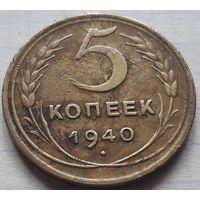 5 копеек 1940 года.
