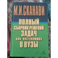 Полный сборник решений задач Сканави. Группа А.