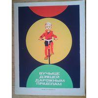 """Плакат СССР. """"Вучыце дзяцей дарожным правiлам."""" 1970-80-е. 30х40 см."""