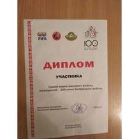 Диплом участника единой недели массового футбола,посвящённой 100-летию белорусского футбола с подписью Румаса.
