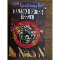 Книга.Ю.Каныгин.Начало и конец времени.