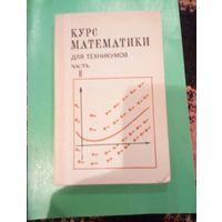 Курс математики для техникумов,часть 2.