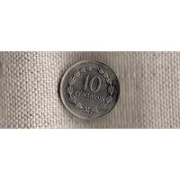 Сальвадор 10 сентаво 1995(Nv)