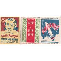 Спичечные этикетки 1950-х годов.Цена за все.