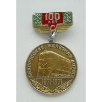 Белорусская железная дорога. 100 лет.