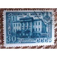 1948 СССР   марка   30 коп     Матч-турнир на первенство мира по шахматам