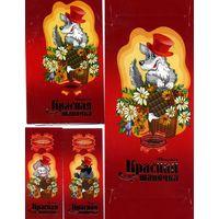 Упаковка шоколада Красная Шапочка Коммунарка 2007