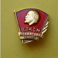 ВЛКСМ Ленинский зачет. 143.
