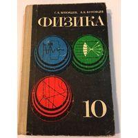 Школьный учебник СССР Мякишев Физика 10 кл 1978г