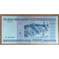 5000 рублей 2000 года, серия ББ