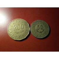 200 и 50 миллим. Тунис