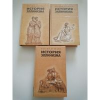 Распродажа!!! История эллинизма в трёх томах (полный комплект).