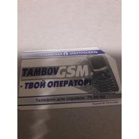 Телефонная карта РФ Тамбов