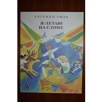 Я летаю на слоне. Стихи для детей. Евгений Ушан. Художник Ю. Тризна